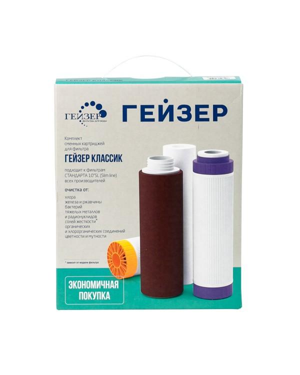 Комплект сменных картриджей К-2 для фильтра Гейзер Классик для мягкой воды