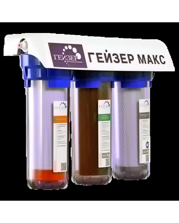 Фильтр-система Гейзер Макс